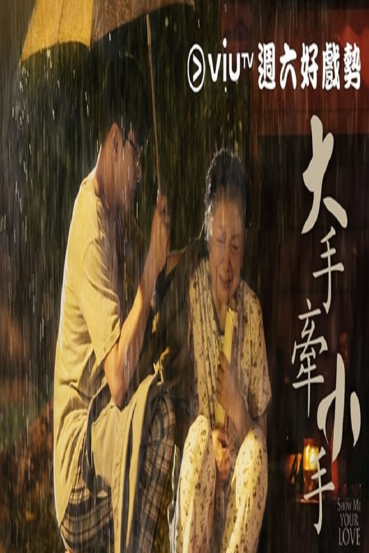 Show Me Your Love - 大手牽小手
