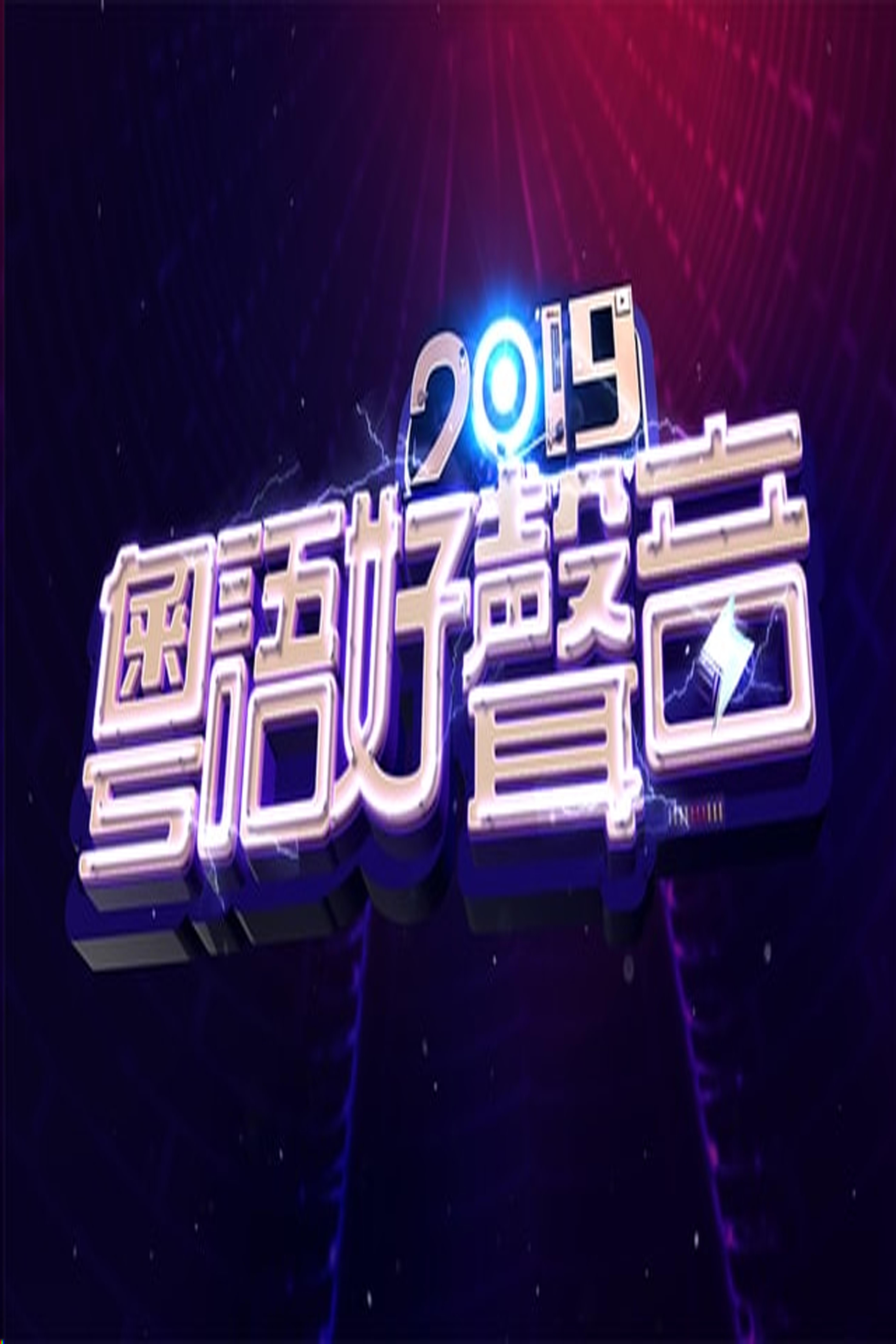 Sing Cantonese 2019 - 粵語好聲音 2019