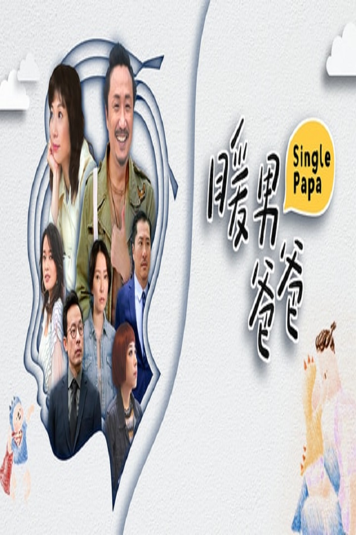 Single Papa (Cantonese) - 暖男爸爸