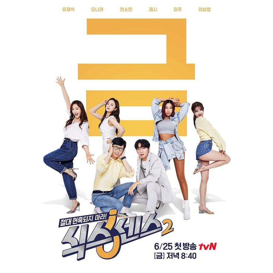 Six Sense 2 (2021) - 식스센스2