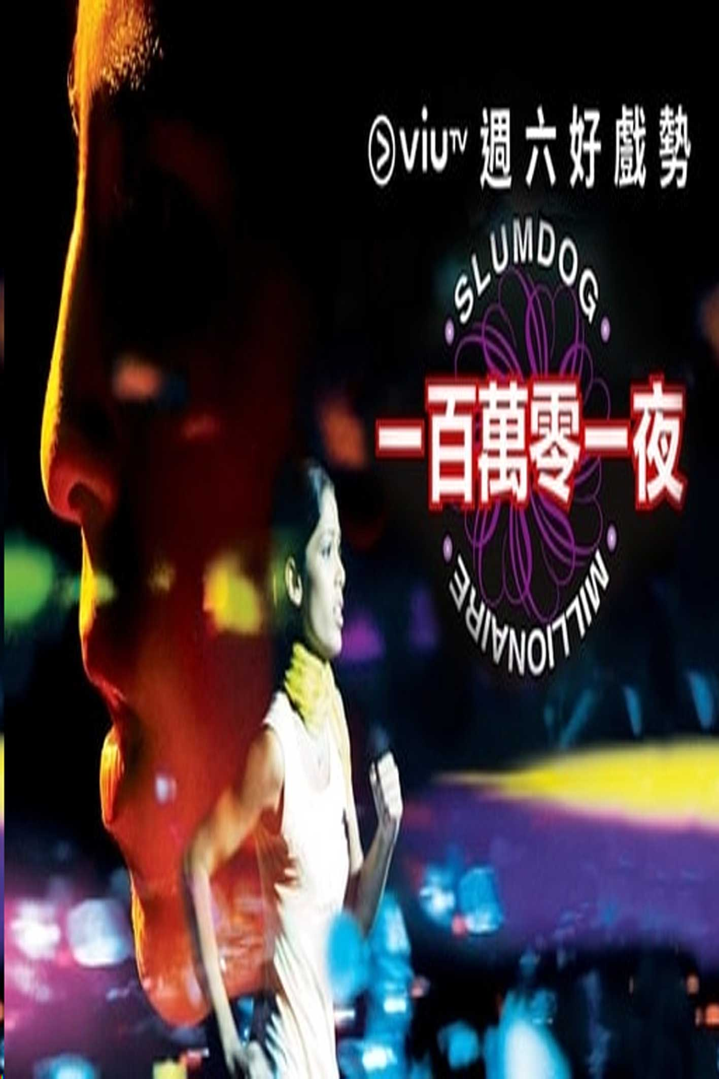 Slumdog Millionaire (Cantonese) - 一百萬零一夜