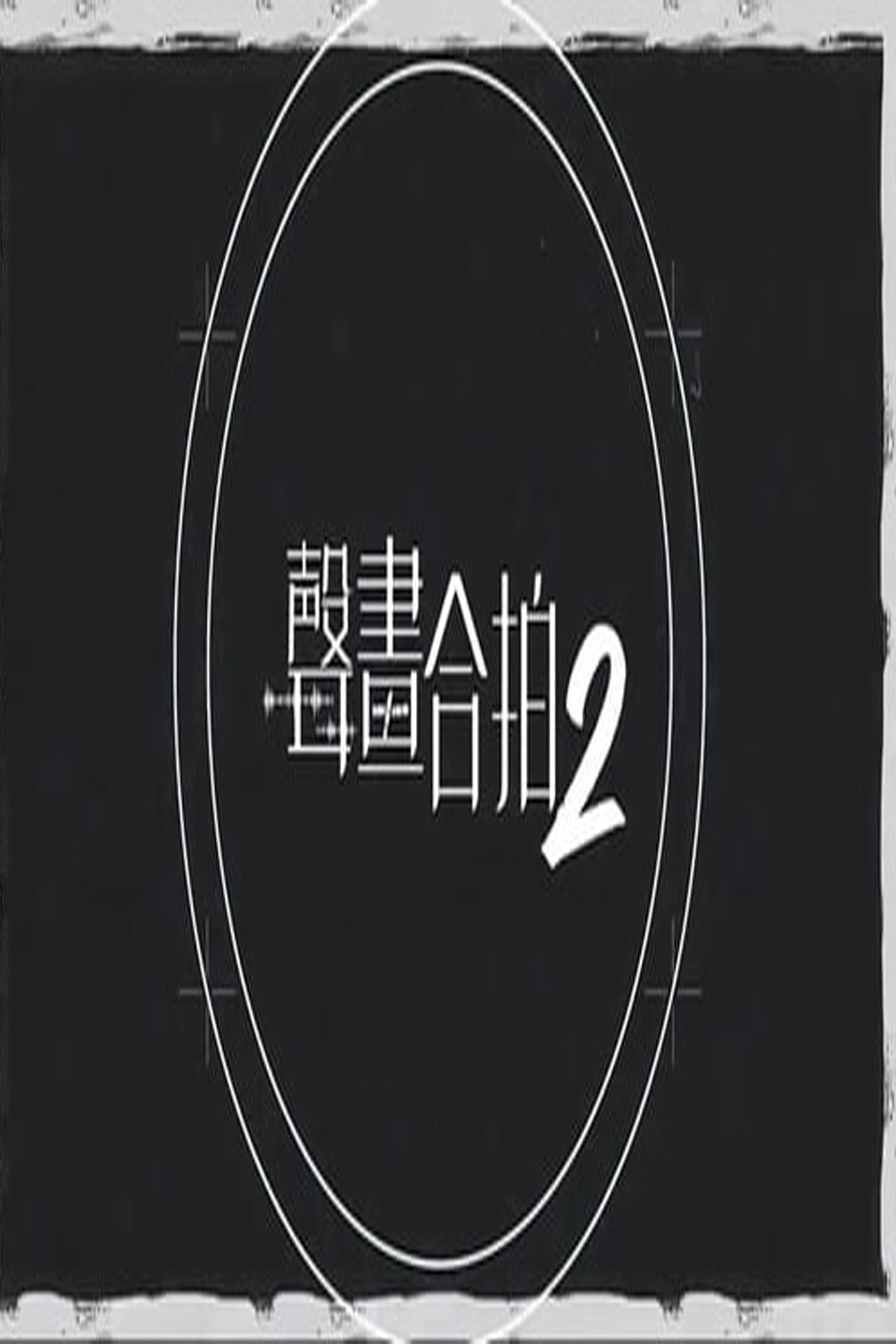 Sound and Vision S2 - 聲畫合拍 2