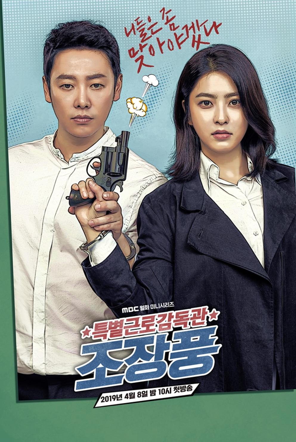 Special Labor Inspector Jo - 특별근로감독관 조장풍