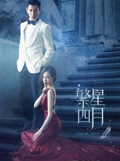 Star April (Cantonese) - 繁星四月