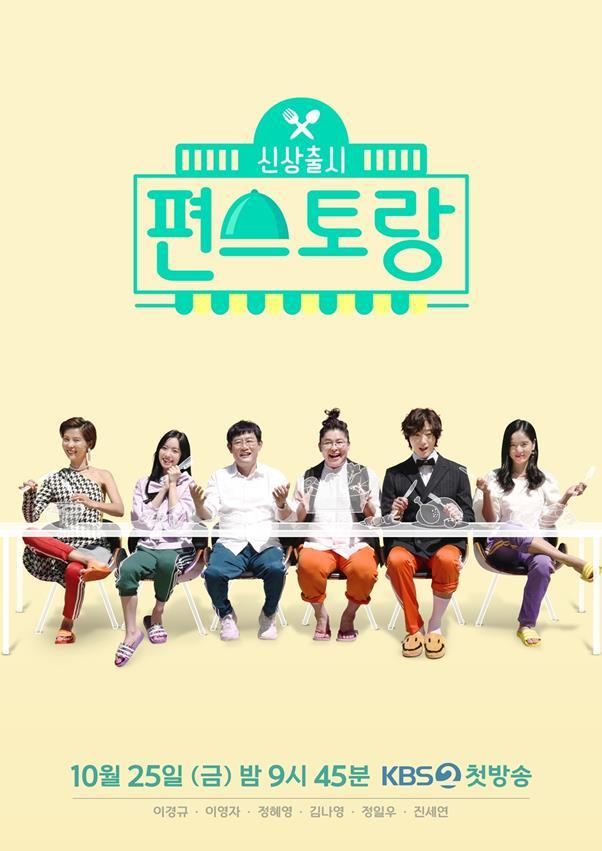 Stars' Top Recipe at Fun-Staurant (2020) - 신상출시 편스토랑