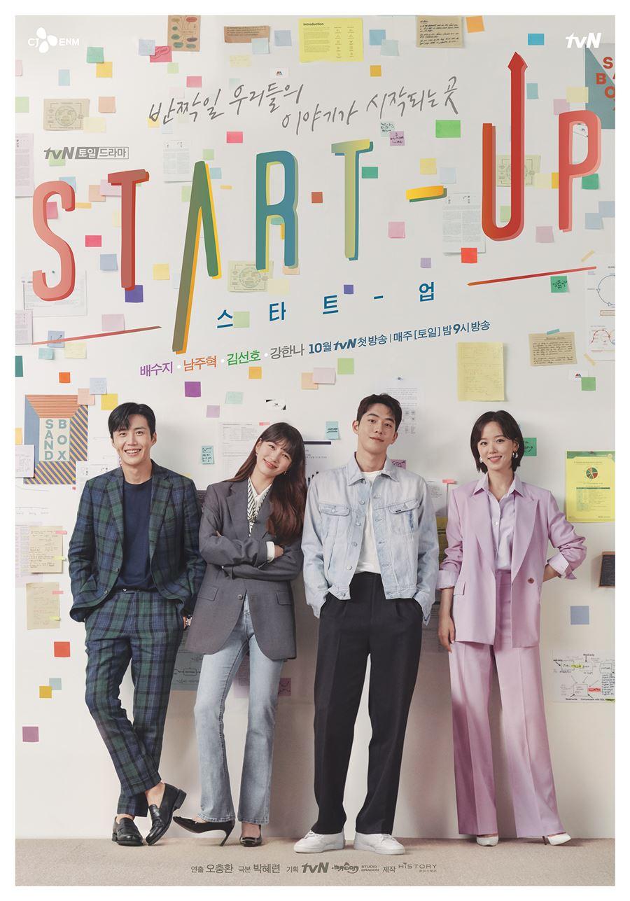Start-Up - 스타트-업