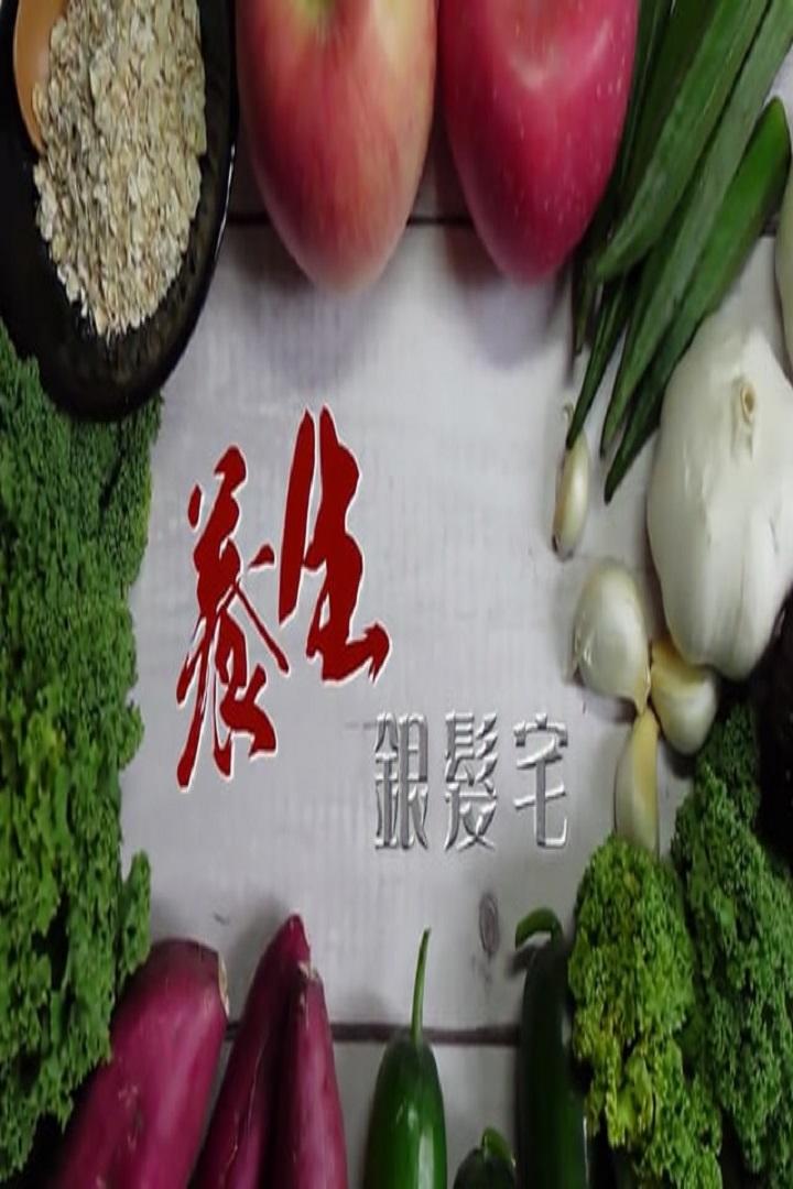 Staying Healthy - 養生銀髮宅