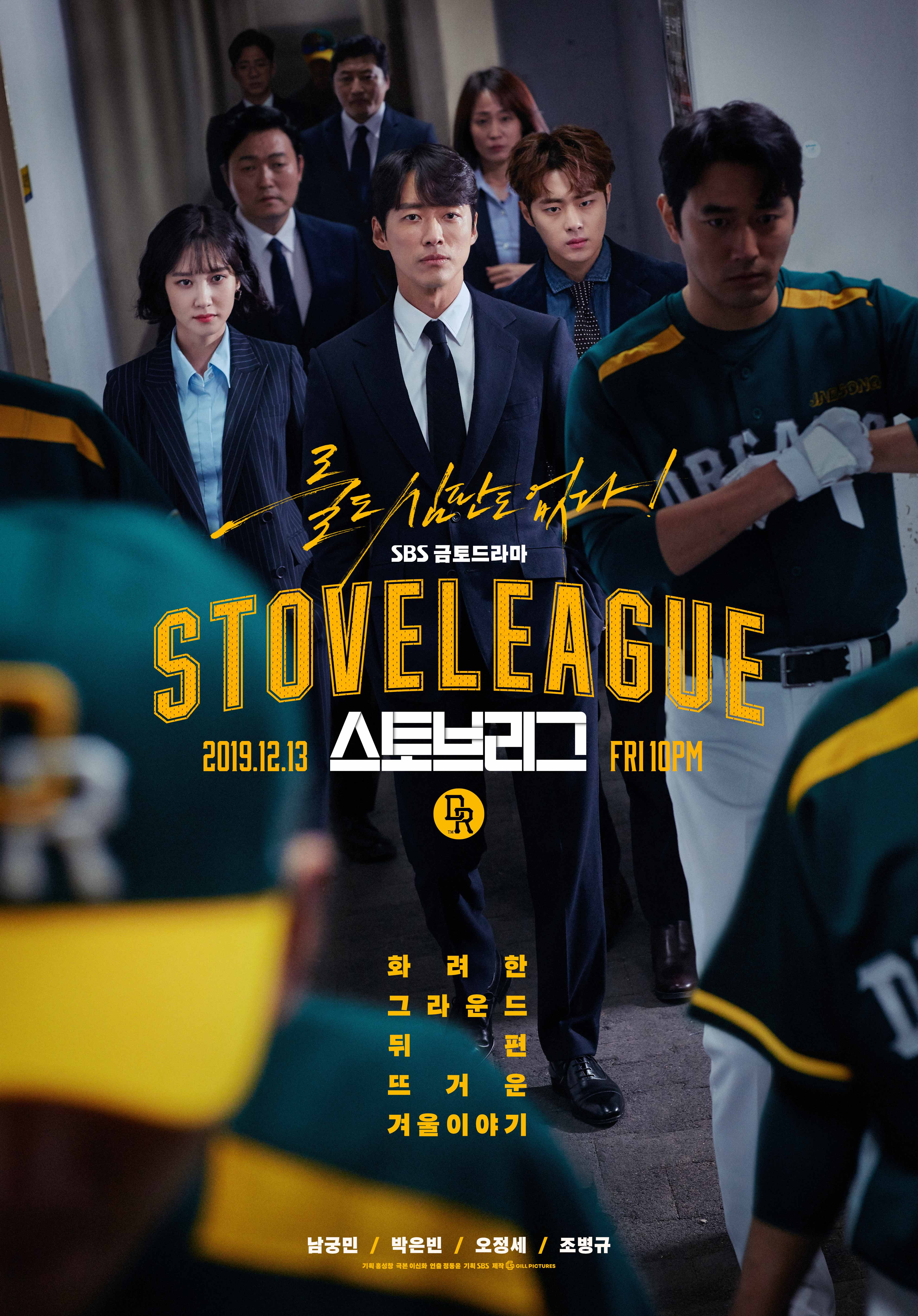 Stove League - 스토브리그
