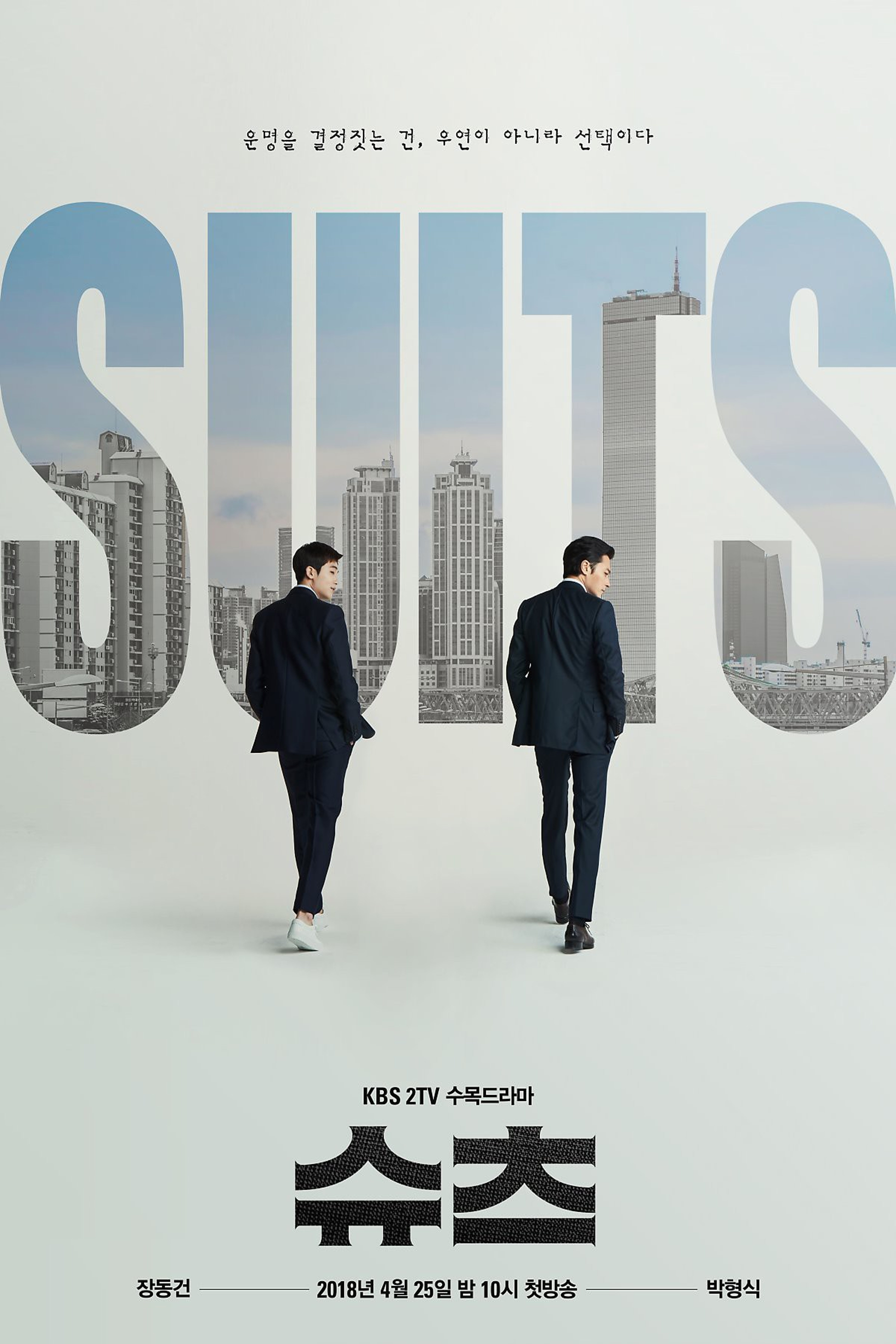 Suits (Cantonese) - 슈츠