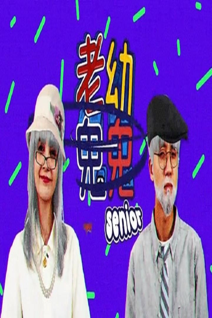 Super Senior 2020 - 老幼鬼鬼
