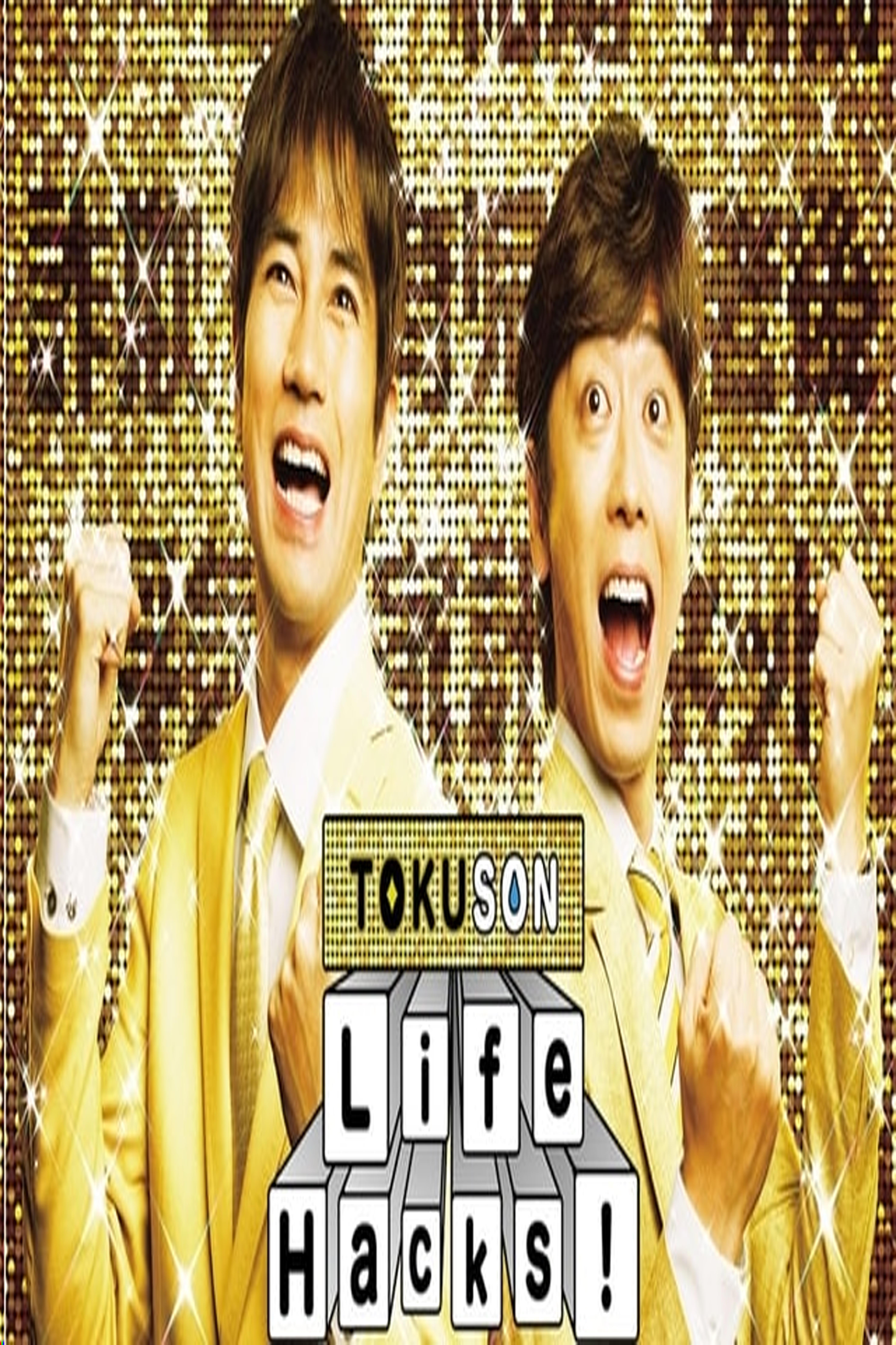 TOKUSON: Life Hacks! - 生活小貼士