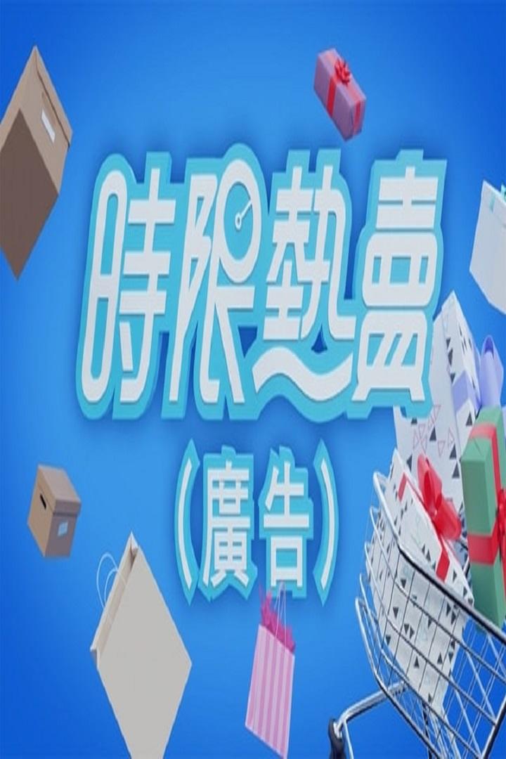 TV Hypermarket (CM ) - 時限熱賣 (廣告)