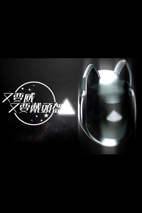 Talker - Helmet Intercom - 晚吹 - 又要威 又要戴頭盔