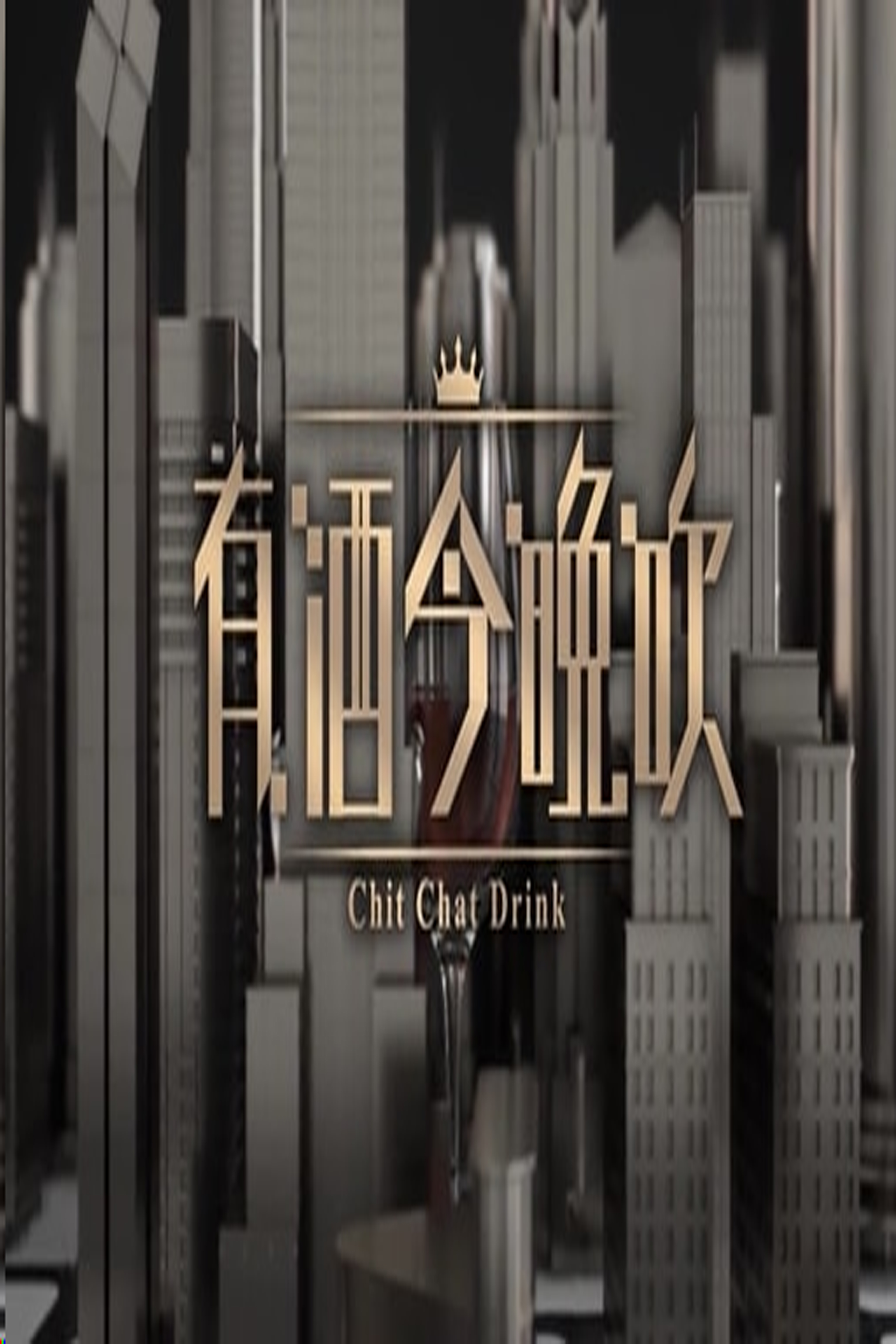 Talker - Chit Chat Drink - 晚吹 - 有酒今晚吹