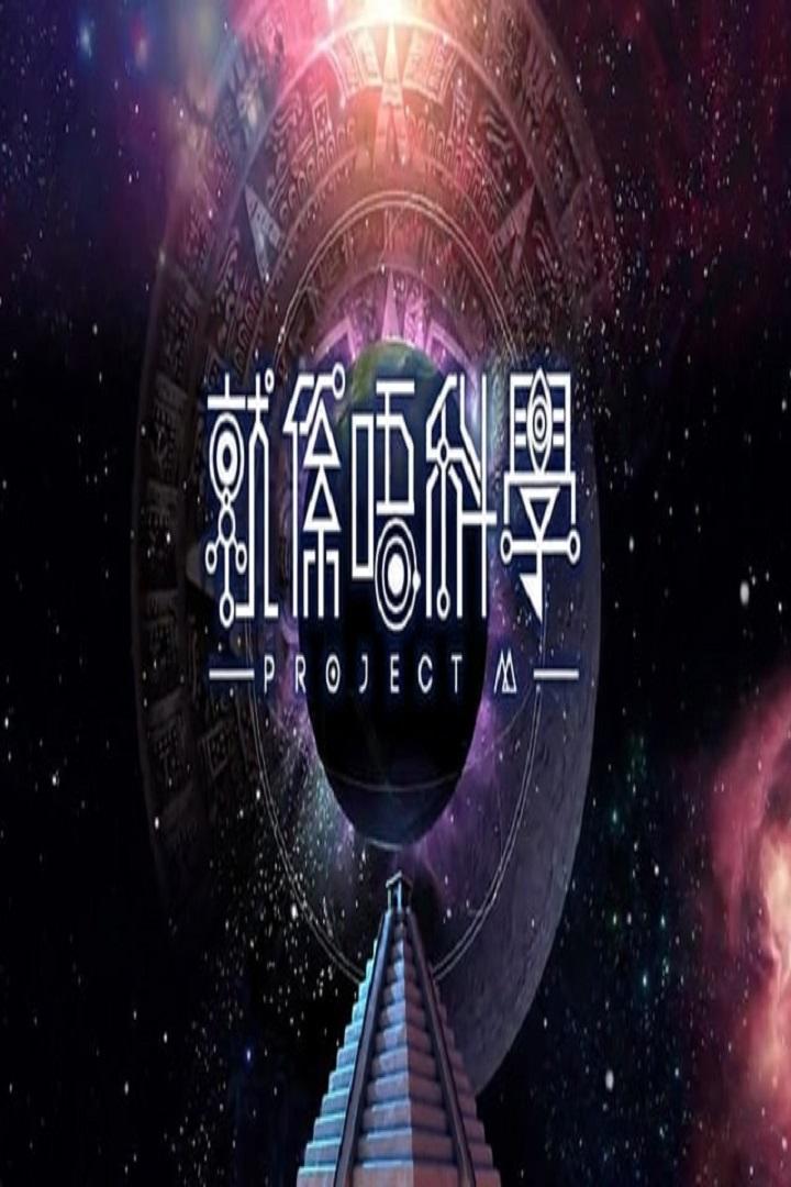 Talker - Project M - 晚吹 - 就係唔科學