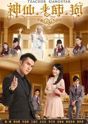 Teacher Gangster (Cantonese) - 神仙·老師·狗
