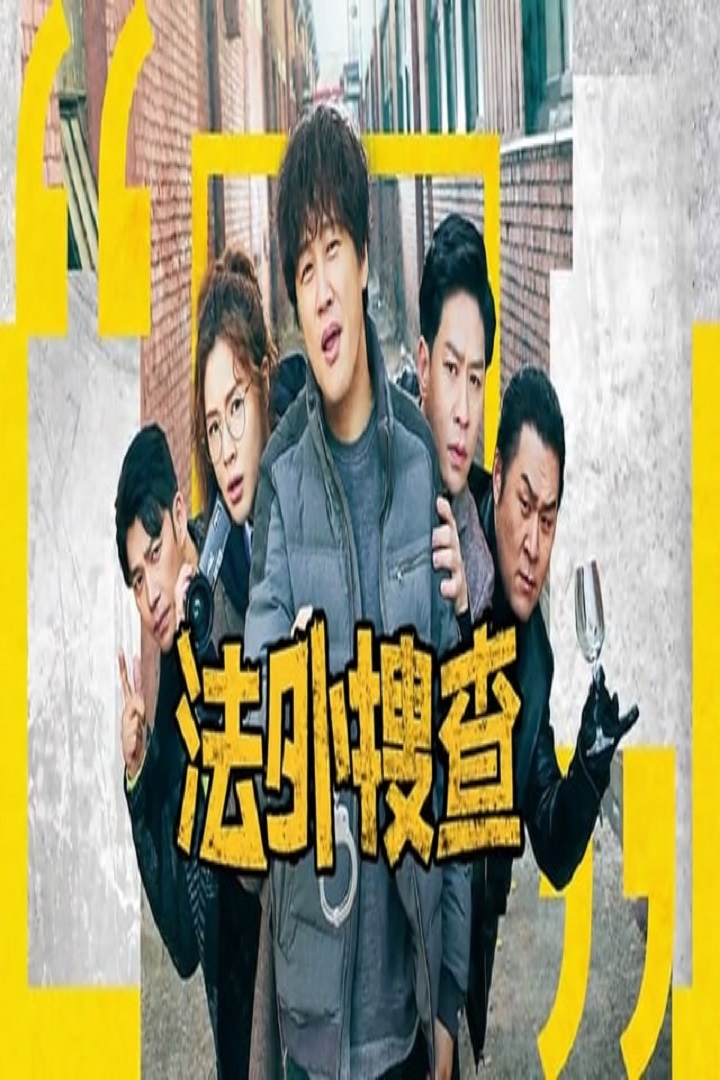 Team Bulldog: Off-Duty Investigation (Cantonese) - 法外搜查