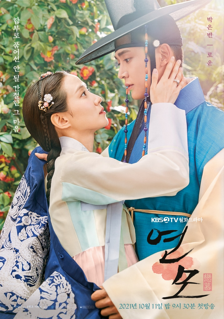 The King's Affection - 연모