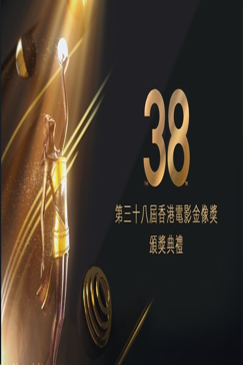 The 38th Hong Kong Film Awards Presentation Ceremony - 第38屆香港電影金像獎頒獎典禮