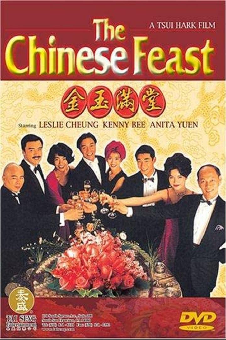 The Chinese Feast 1995 - 金玉滿堂
