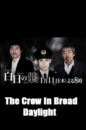 The Crow In Broad Daylight - 白日之鴉