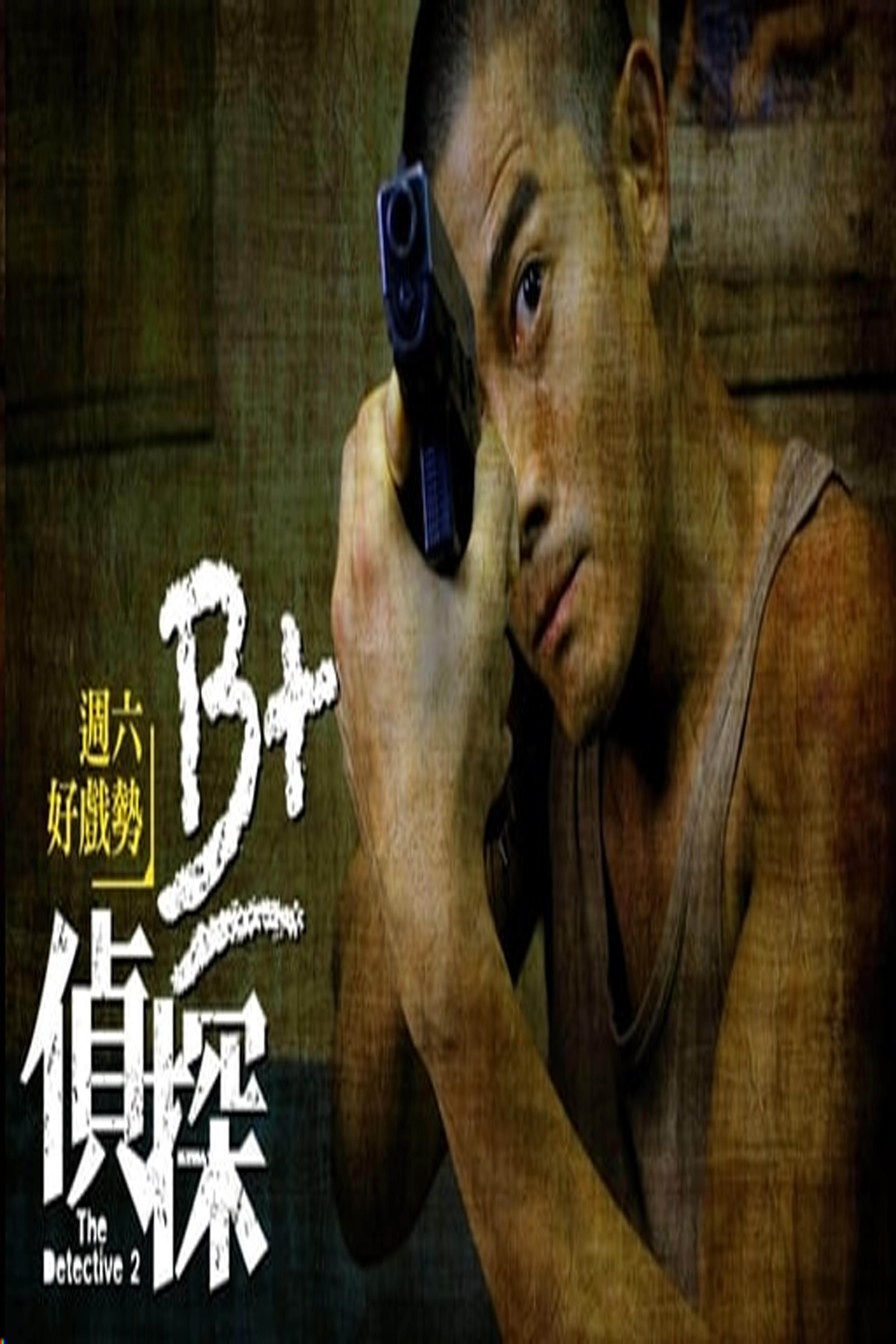 The Detective 2 (Cantonese) - B+偵探
