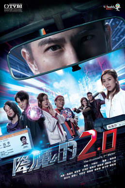 The Exorcist's 2nd Meter - 降魔的2.0