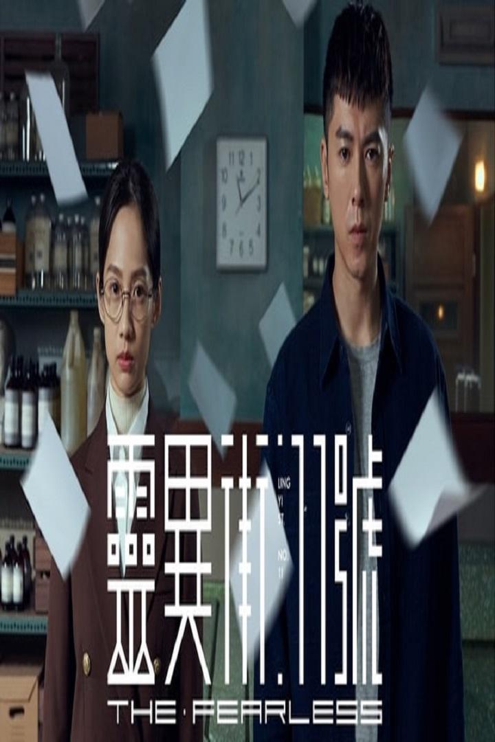 The Fearless (Cantonese) - 靈異街11號