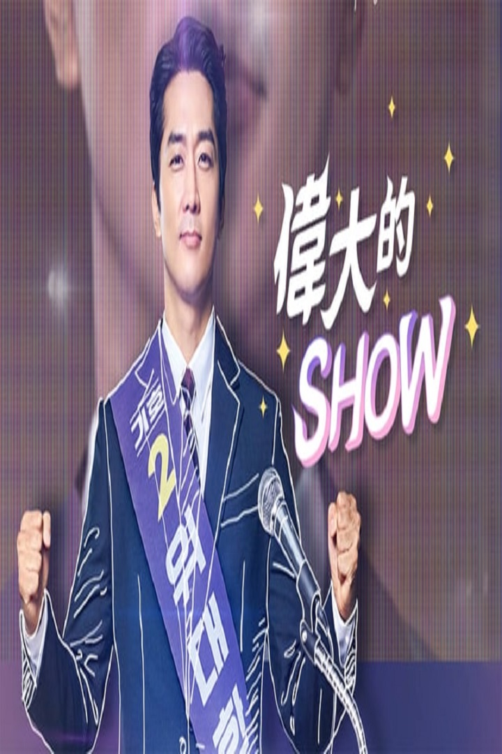 The Great Show (Cantonese) - 偉大的Show