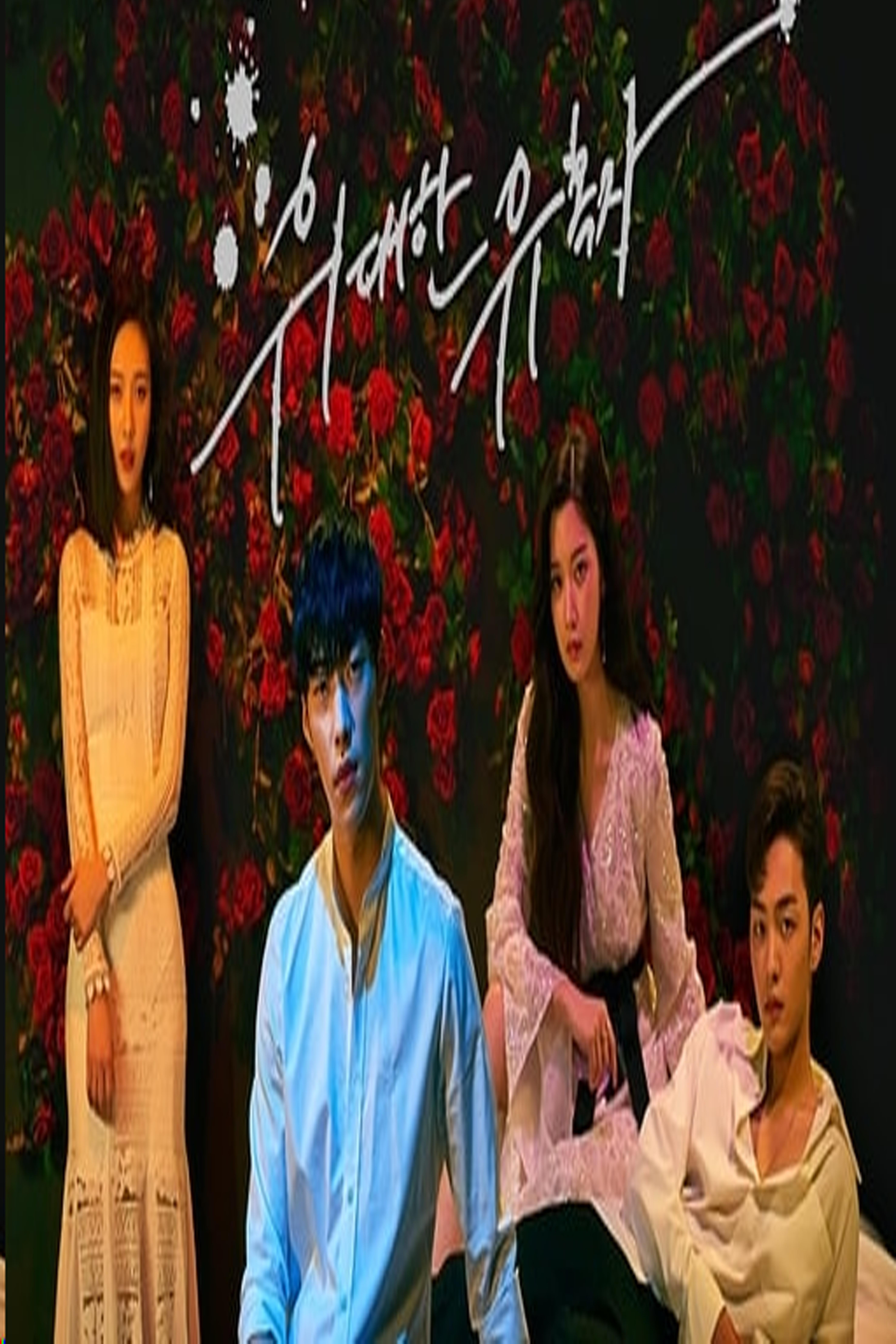 The Great Tempter (Cantonese) - 偉大的誘惑者