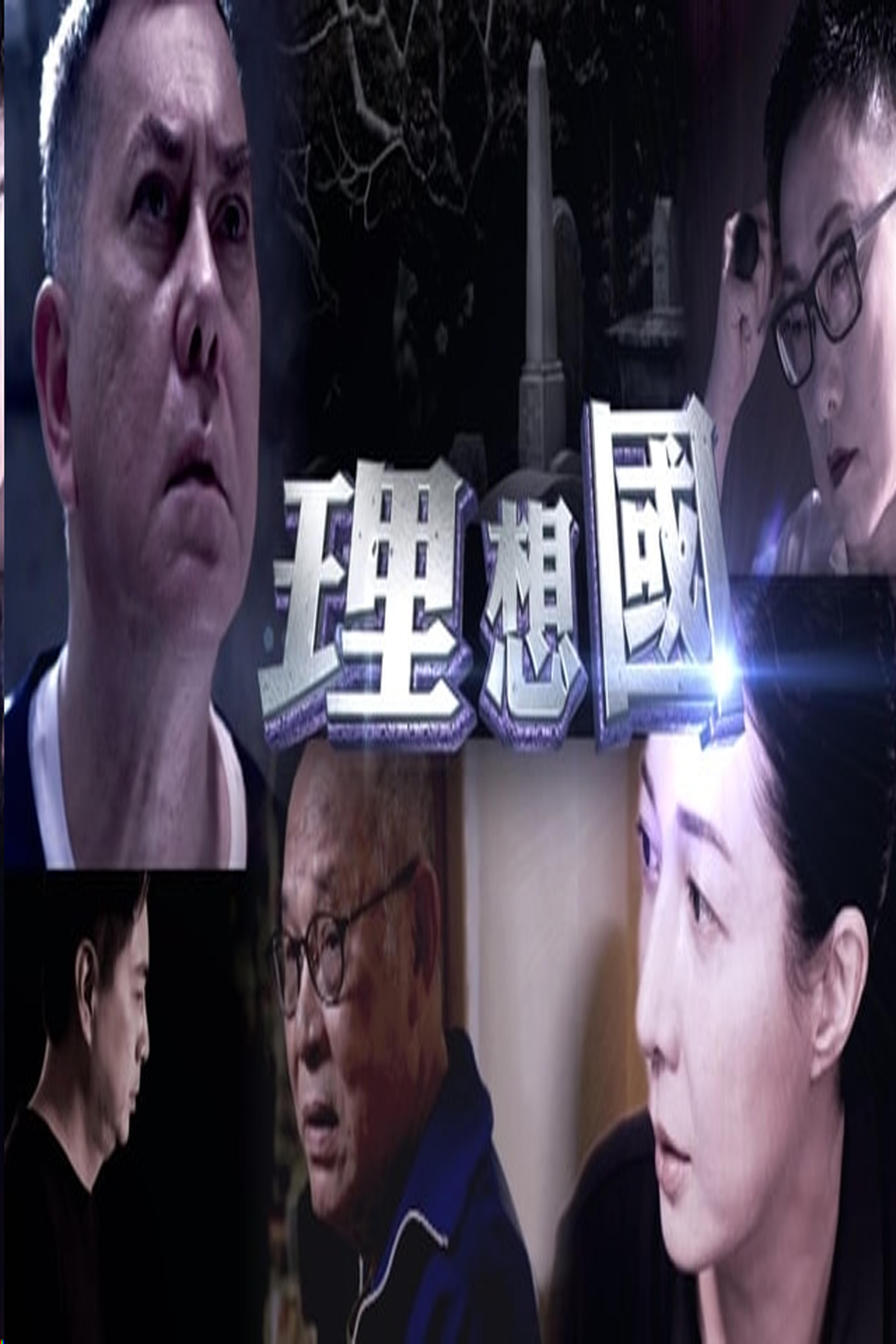 The Republic - 理想國