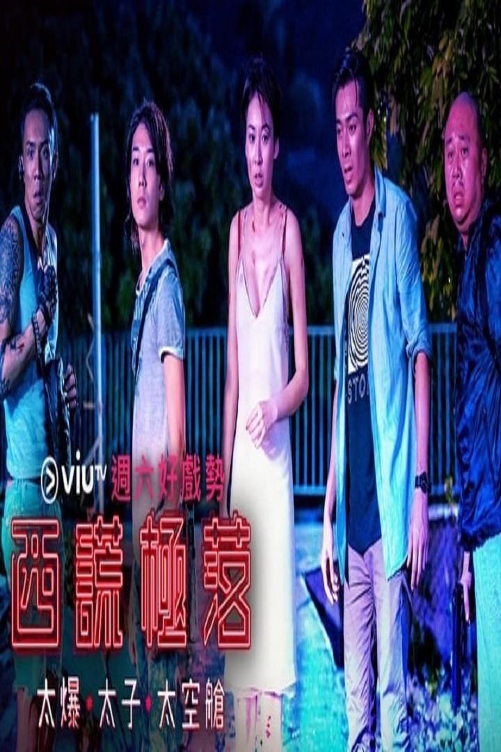 The Sinking City: Capsule Odyssey - 西謊極落: 太爆太子太空艙