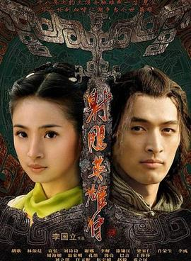 The Legend of the Condor Heroes 2008 - 射雕英雄传 2008