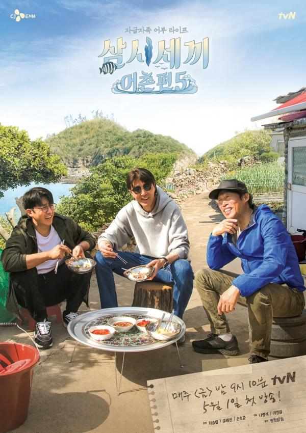 Three Meals a Day: Fishing Village 5 (2020) - 삼시 세 끼 어촌 편 5