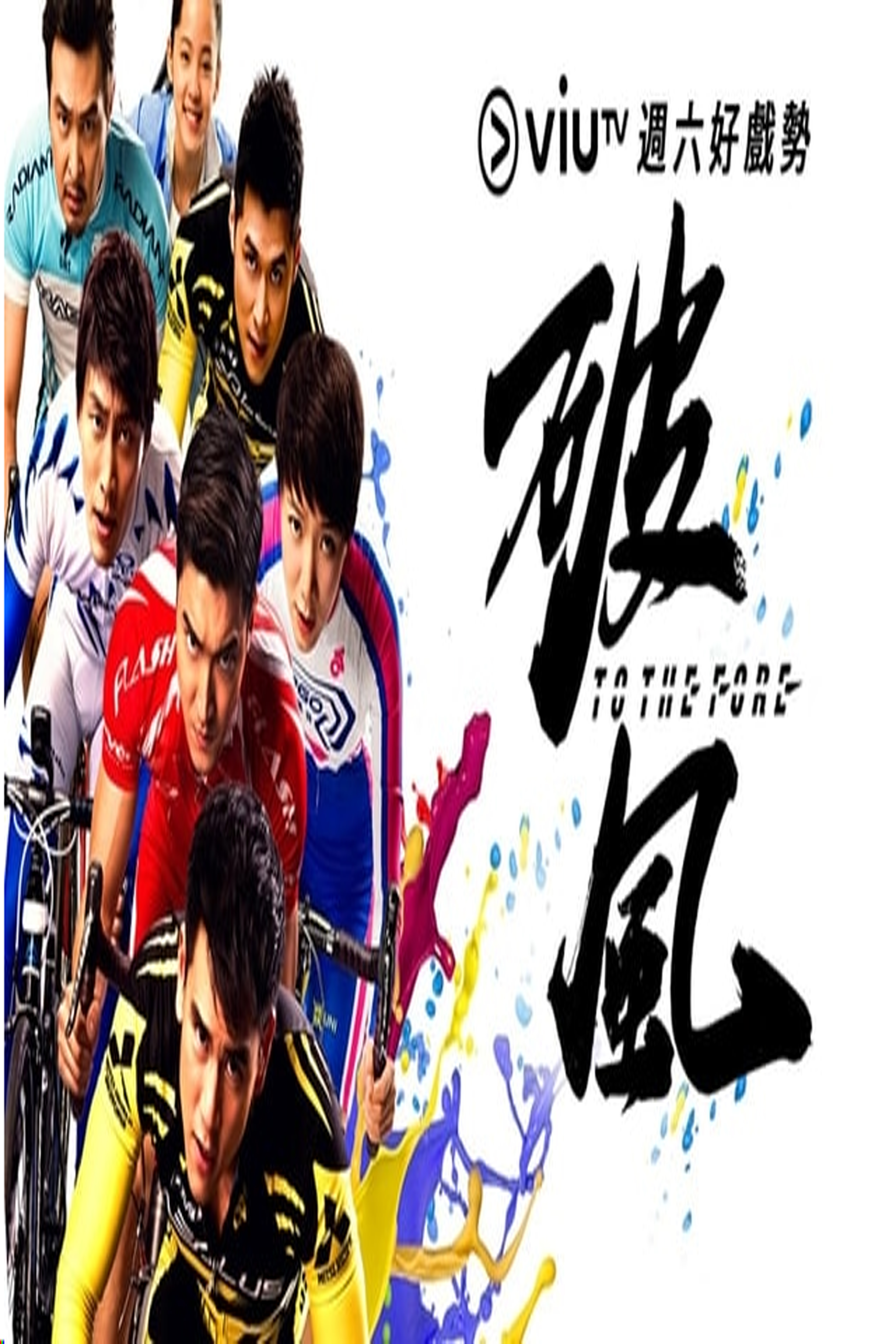 To The Fore (Cantonese) - 破風