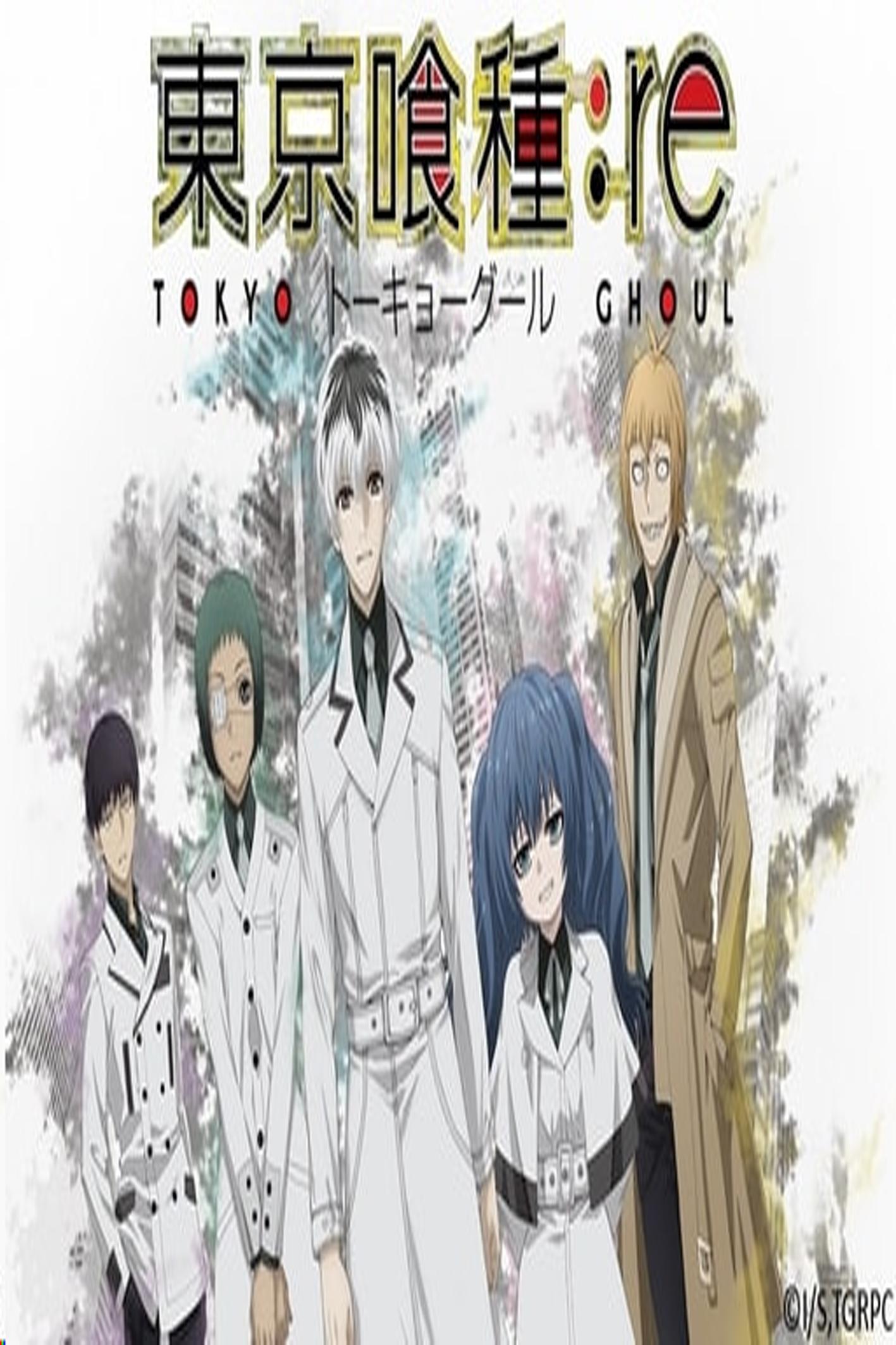 Tokyo Ghoul : re - 東京喰種 : re
