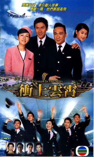 Triumph in the Skies - 衝上雲宵