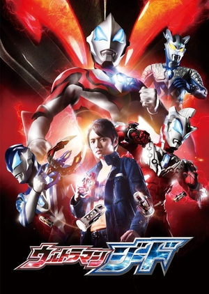 Ultraman Geed (Cantonese) - 超人捷德
