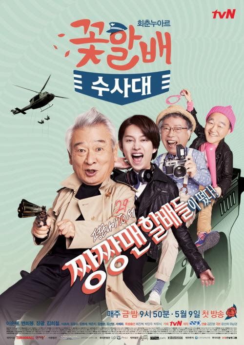 Flower Grandpa Investigative Team - 수사대