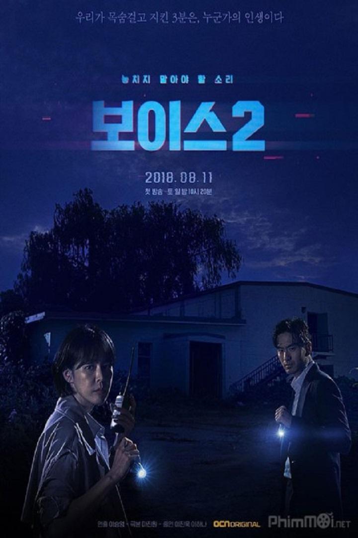 Voice 2 (Cantonese) - 奪命殺聲2
