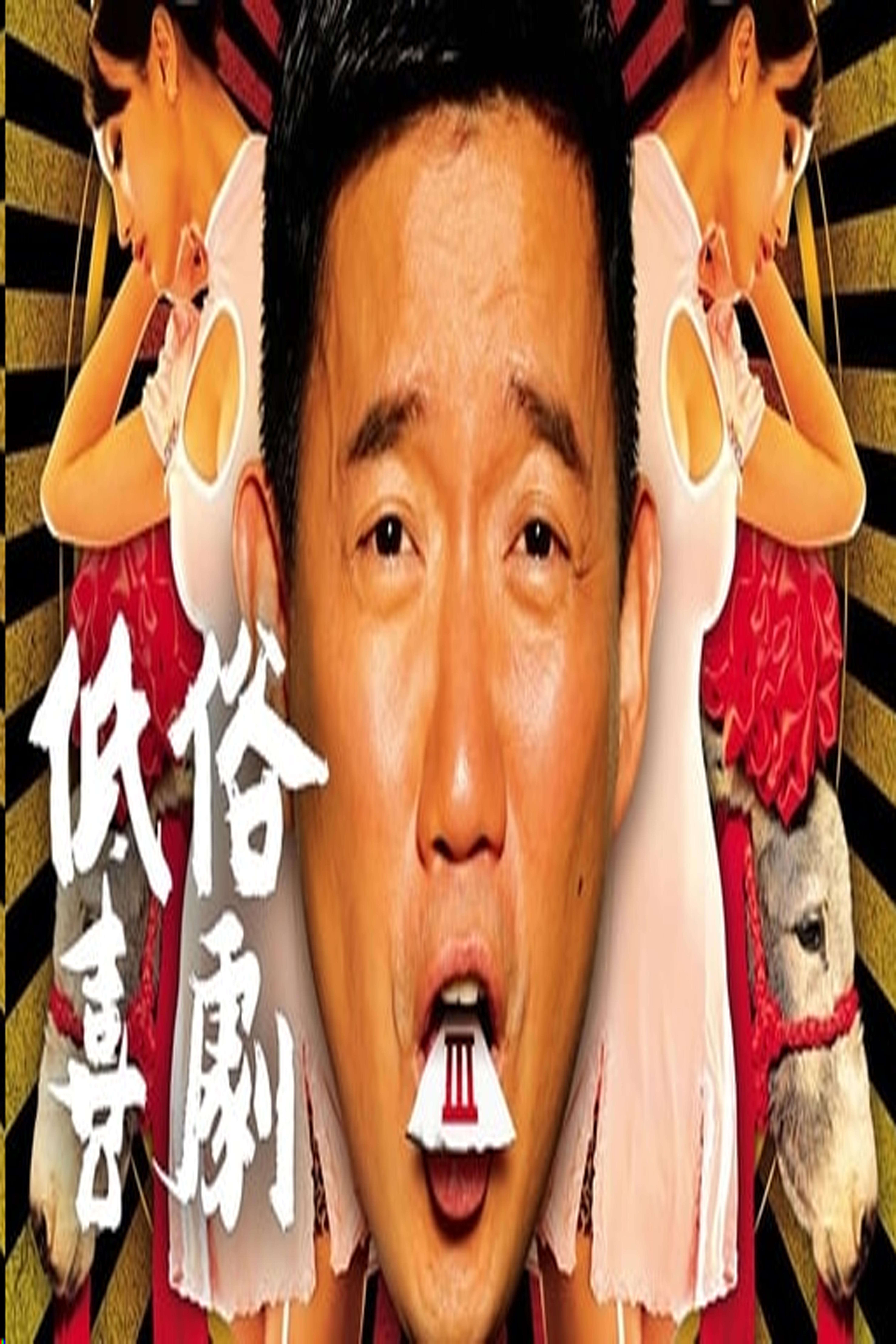 Vulgaria (Full Version) - 低俗喜劇 (足本版)