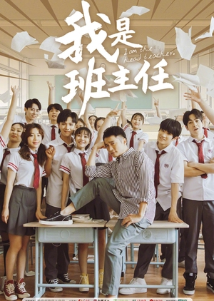I Am The Head Teacher - 我是班主任