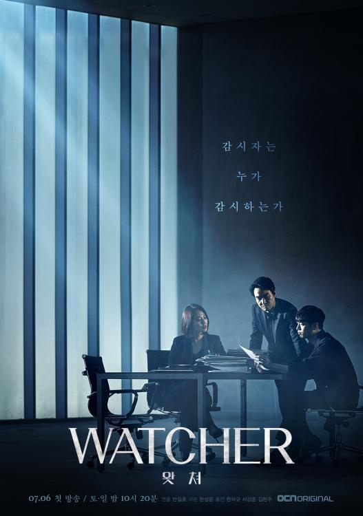 Watcher - 왓쳐