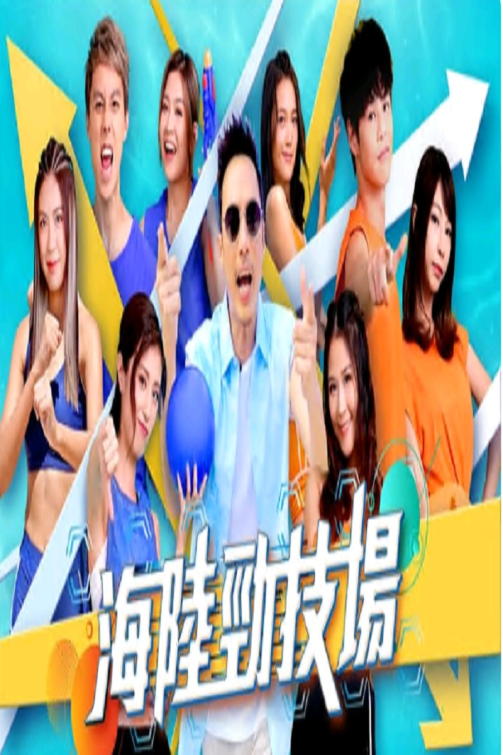 We Sports! - 海陸勁技場