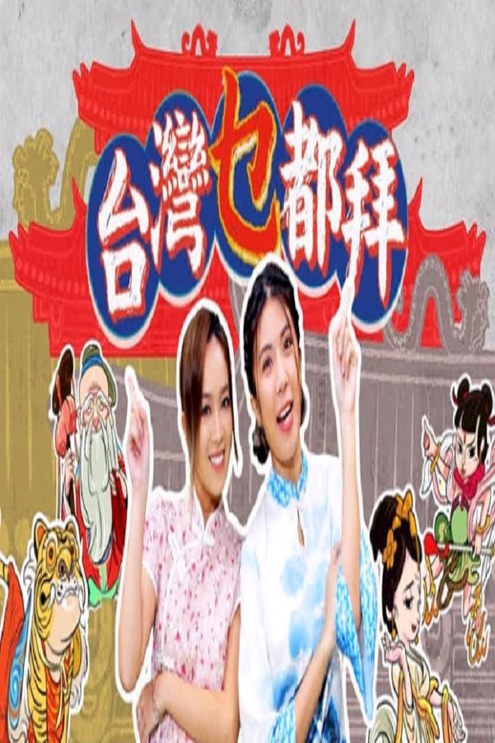 Weird Superstition in Taiwan - 台灣乜都拜