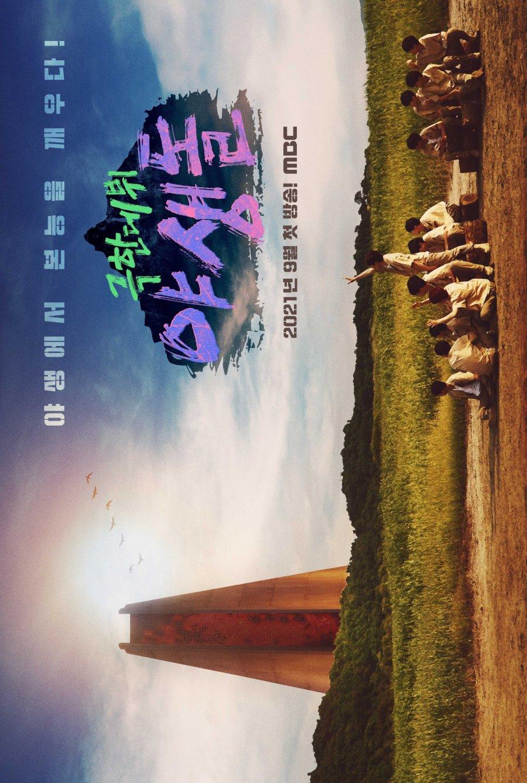 Wild Idol (2021) - 극한데뷔 야생돌