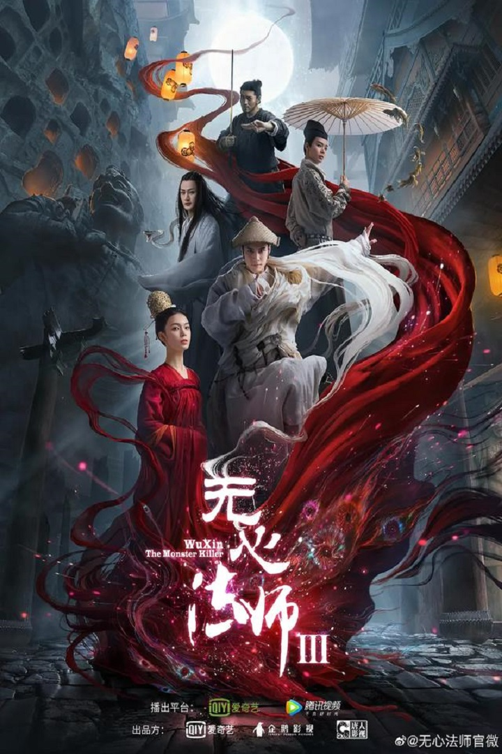 Wu Xin The Monster Killer 3 (Cantonese) - 無心法師III