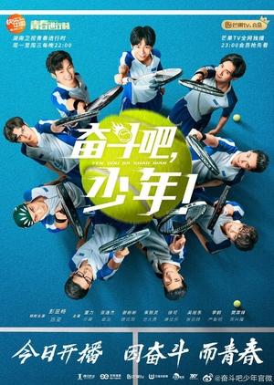 The Prince Of Tennis - 奮鬥吧 少年