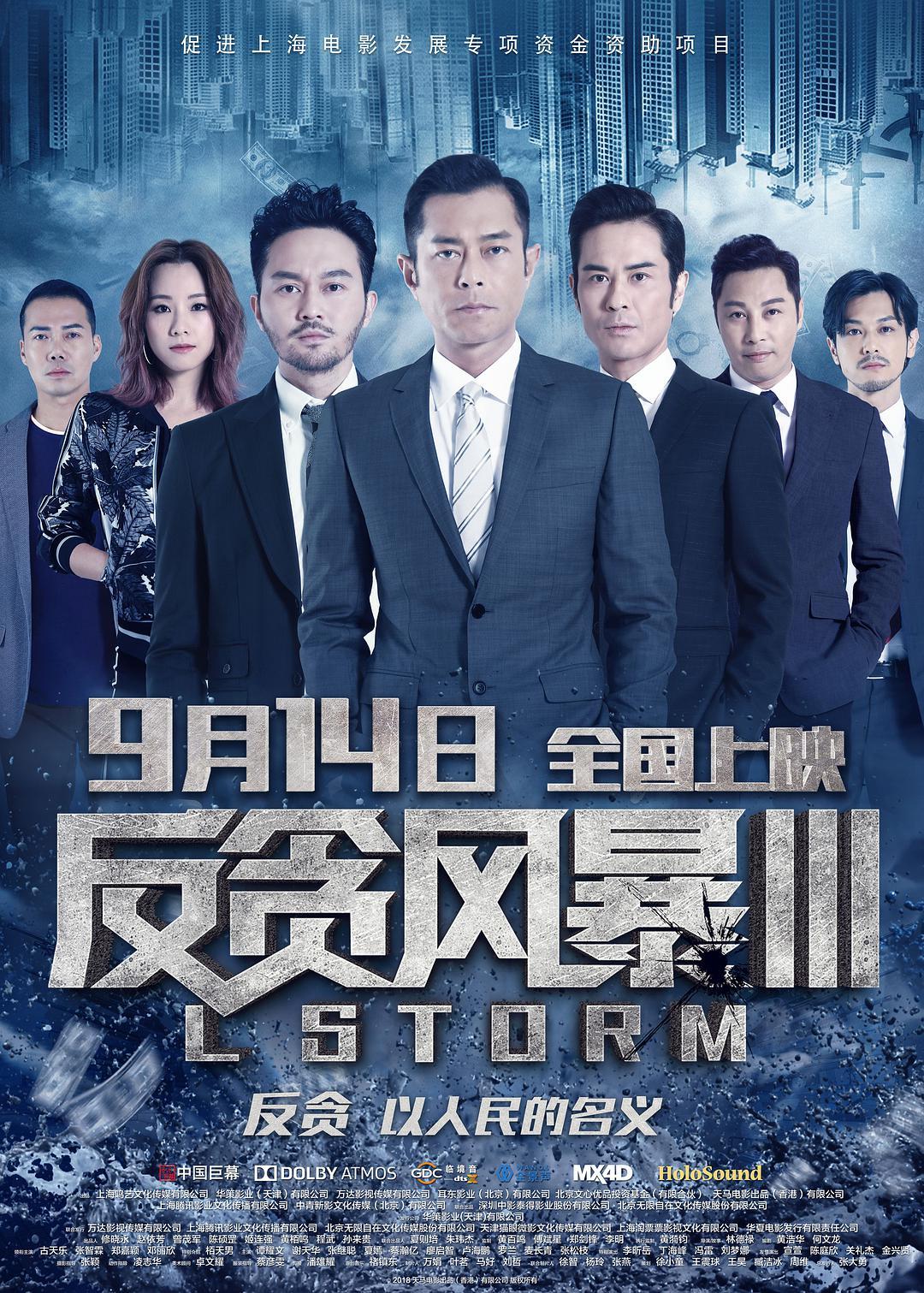 L Storm - l風暴