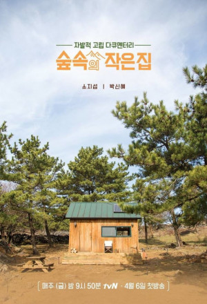 A Small House In The Woods - 숲속의 작은 집